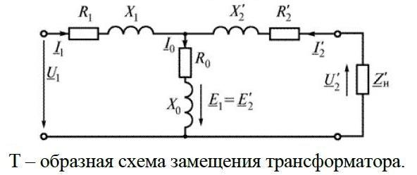 В такой схеме магнитная связь,