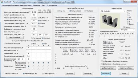 электрическая схема трансформатора напряжения